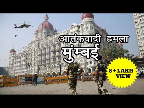 Terrorist attack videos mumbai 26/11 Taj mahal hotel 2008 Trident The Oberoi Mumbai. Youtubervines.