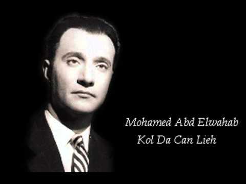 اغاني محمد عبد الوهاب | كل ده كان ليه - محمد عبد الوهاب