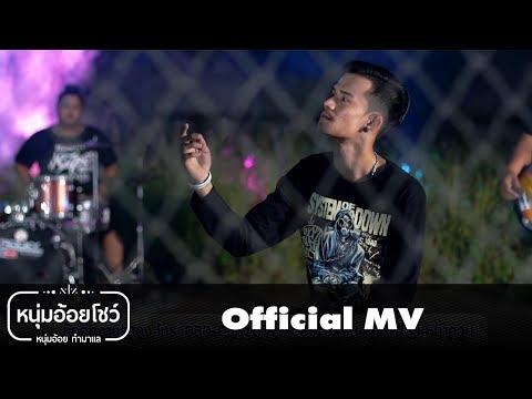 ฝันร้าย - วงเบบี้ดั๊ก [Official MV]