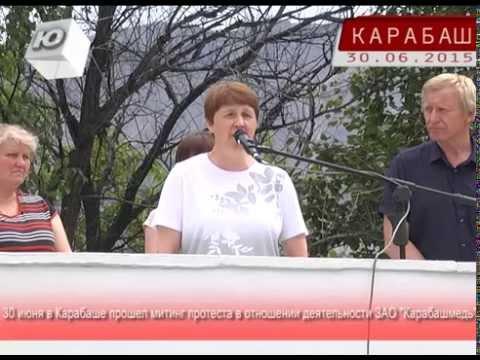 Видеотрансляция экологического митинга в Карабаше