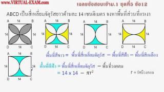 เฉลยข้อสอบคณิตศาสตร์เข้าม.1 ชุด 5 ข้อ 12