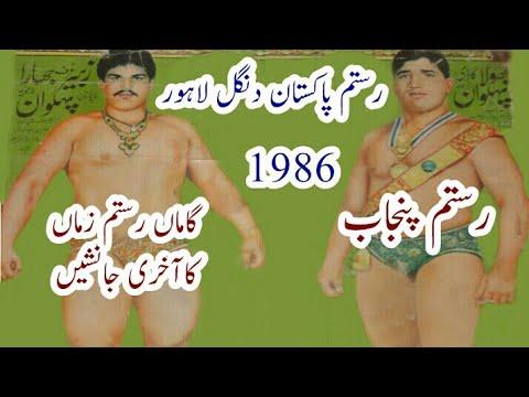 Jhara pehalwan  VS Bhola Gadi pehlwan geo pakistani pehalwans