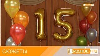 «15 лет вместе» - 15-летие местного отделения организации «Союз женщин Подмосковья»