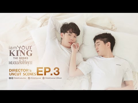 I AM YOUR KING ผมขอสั่งให้คุณ |EP.3| Fake Girlfriend【Official】
