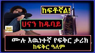 Ethiopia: ከፍቶኛል! የሀናን  ሙሉ እዉነተኛ የፍቅር ታሪክ ከፍቅር ዓለም
