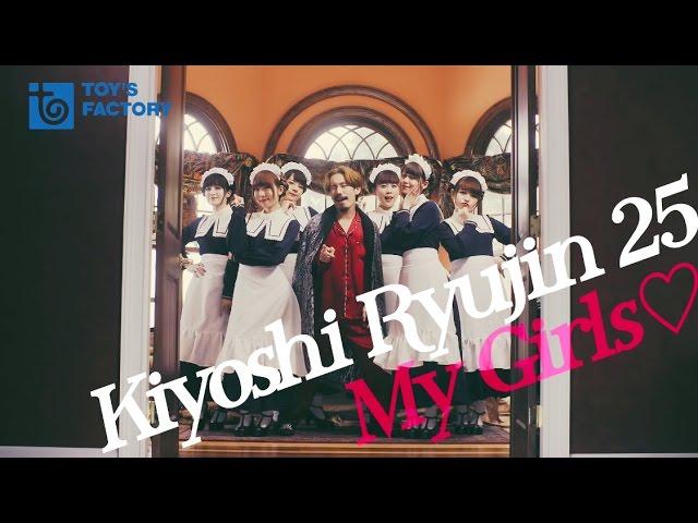 清 竜人25「My Girls♡」