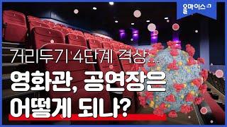 [올마이스]거리두기 4단계...영화관,공연장은 어떻게 되나??