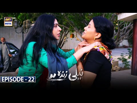 Neeli Zinda Hai Episode 22 [Subtitle Eng] | 16th September 2021 | ARY Digital Drama