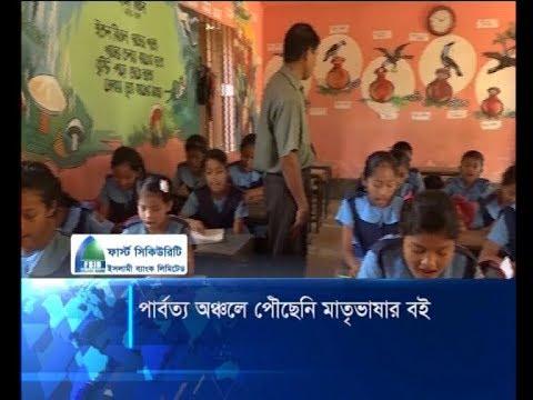 পার্বত্য অঞ্চলে শিক্ষার্থীদের হাতে পৌঁছেনি মাতৃভাষার বই   ETV News