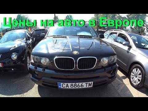 Цены на автомобили в Европе | авторынок Болгарии | ищем машину - DomaVideo.Ru