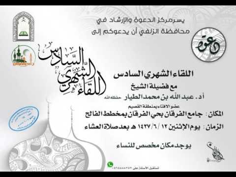 اللقاء السادس للمشرف العام بجامع الفرقان بمخطط الفالح بالزلفي الإثنين :12 / 6 / 1437هـ