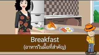 ภาพ Breakfast (อาหารในมื้อที่สำคัญ)