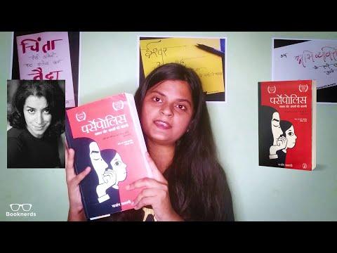 विश्व साहित्य का हिंदी अनुवाद | पर्सेपोलिस | मार्जान सतरापी