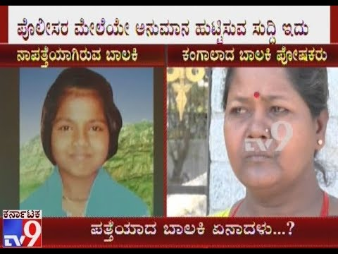Girl Missing From 11 Years & Police Records Says She Has Been Found In Bengaluru