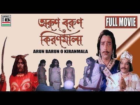 Arun Barun O Kiranmala   অরুন বরুন ও কিরণমালা   Bengali Full Movie   Superhit Children Fantasy Movie