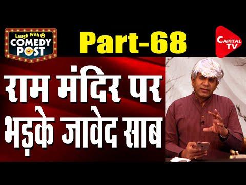 Jawed Akhtar is Annoyed on Ram Mandir   Comedy Post   Capital TV