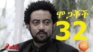 Mogachoch EBS Latest Series Drama - S02E32 - Part 32