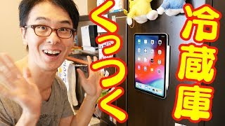 【速報】新型iPad Proは冷蔵庫にくっつくらしい!!!