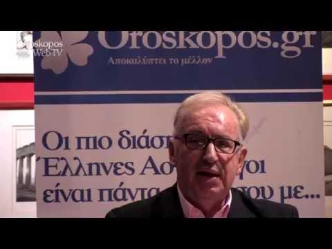 To 1o Πανελλήνιο Αστρολογικό Forum