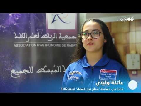 العرب اليوم - شاهد : مهرجان علم الفلك