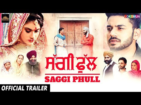 Saggi Phull ( Official Trailer ) | New Punjabi Movie | Lokdhun Punjabi | Out On 19 January 2018
