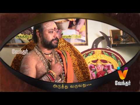 Moondravathu-Kan-Epi--410