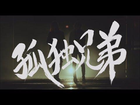 『孤独兄弟』 PV ( #乃木坂46 )