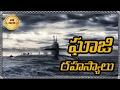 Ghazi Attack Mystery | In Telugu | Ghazi Real Story | Ghazi Attack As Telugu Movie |Top 10 |Aimfacts Image