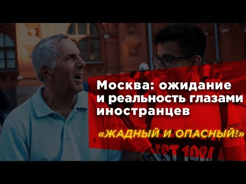 Video Что иностранцам не нравится в Москве \ What don't like foreigners about Moscow? download in MP3, 3GP, MP4, WEBM, AVI, FLV January 2017