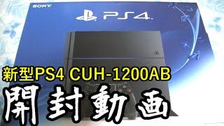 【開封動画】新型プレイステーション4 HDD 500GB CUH-1200シリーズ