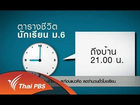 """PBS - ติดตามชมรายการ """"ที่นี่ Thai PBS"""" ทุกวันจันทร์ – ศุกร์ เวลา 21.15 – 22.30 น. ทางไทยพีบ..."""