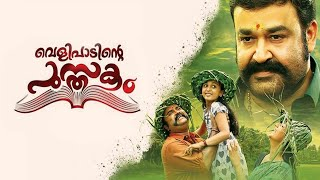 Video Velipadinte Pusthakam Full Movie | വെളിപാടിന്‍റ്റെ പുസ്തകം | Amrita Online Movies| Amrita TV MP3, 3GP, MP4, WEBM, AVI, FLV Oktober 2018