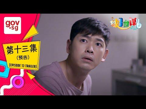 "《好世谋2》第十三集预告 - ""Ho Seh Bo 2"" Episode 13 trailer"