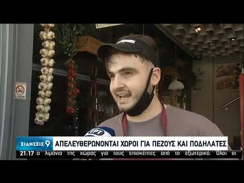 Μεγάλος Περίπατος της Αθήνας: Οι τελευταίες παρεμβάσεις στη διαδρομή | 28/06/2020 | ΕΡΤ
