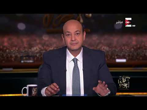 عمرو أديب: الكثيرون نصحوني بالإجهاز على أحلام اليوم