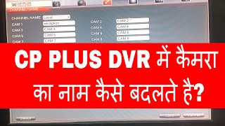 How to Change Camera name in CP Plus DVR Setting. You can change camera name Example camera name is Cam 1 but this area is reception then show reception or you can also erase name