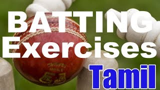 CRICKET: Exercises to Improve Batting Part I in Tamil