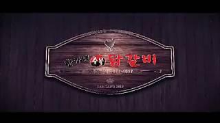 한가네 숯불닭갈비 창원상남점 매장홍보 영상
