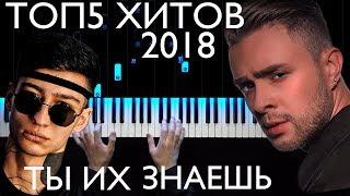 ТОП5 Х�ТОВ 2018 | На пианино | Как играть? | Караоке