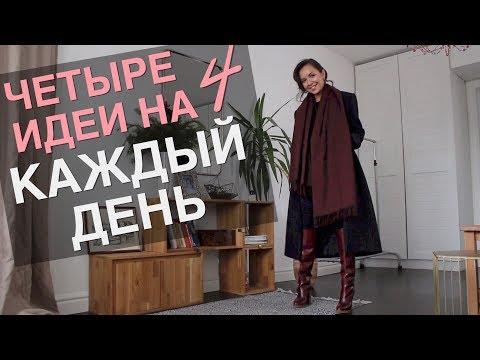 Как подбирать аксессуары к верхней одежде 2018 видео