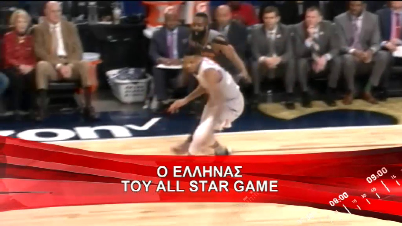 O Έλληνας του All Star Game – trailer