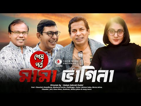 Mama Bhagne I মামা-ভাগ্নে I Ep- End I Chanchal Chowdhury I Mosharof Korim I New Bangla Natok 2019