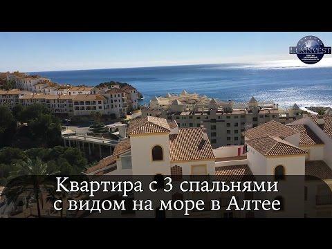 Квартира с 3 спальнями с видом на море в Маскарате. Квартиры в Алтеа