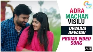 Adra Machan Visilu -  Devadai Devadai (Promo) Video Song