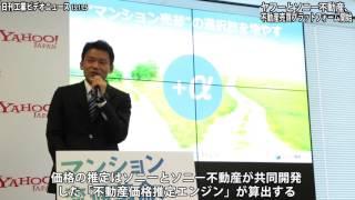 ヤフーとソニー不、不動産売買プラットフォーム開始(動画あり)