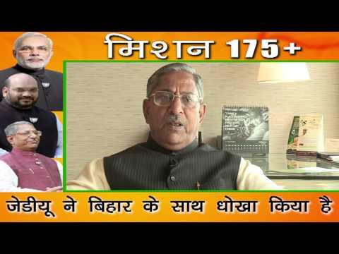 JDU cheated on people of Bihar : Nand Kishore Yadav