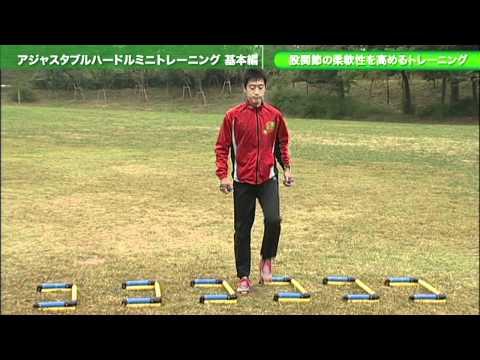 高尾憲司監修【ミニハードル】を使ったランニングステップアップドリル