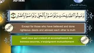 Quran translated (english francais)sorat 103 القرأن الكريم كاملا مترجم بثلاثة لغات سورة العصر