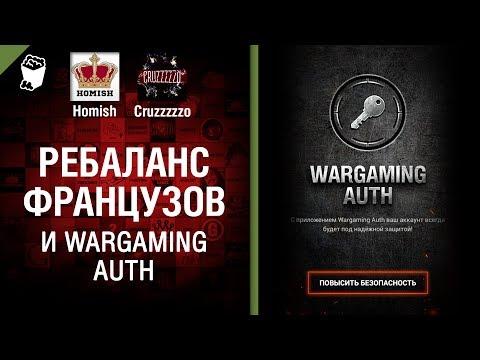 Ребаланс Французов и Wargaming Auth - Танконовости №121 - От Homish и Cruzzzzzo