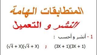 الرياضيات الثالثة إعدادي - النشر التعميل المتطابقات الهامة تمرين 6
